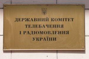 Госкомтелерадио Украины утвердил новый план деятельности