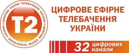 Число абонентов эфирного цифрового ТВ на Украине достигло 2,5 млн