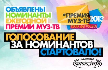 Объявлены номинанты «Премии МУЗ-ТВ 2013»