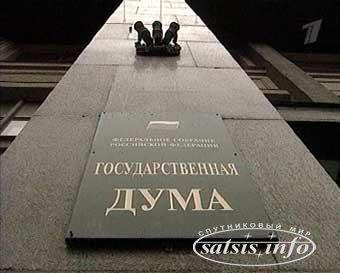 Госдума окончательно приняла законопроект о