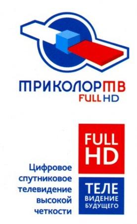 Заблокирован просмотр HD-каналов «Триколор ТВ» на модулях DreCrypt