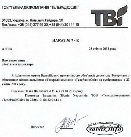 Владелец ТBi: канал захватили рейдеры в интересах третьих сил