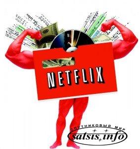 Netflix меняет сети