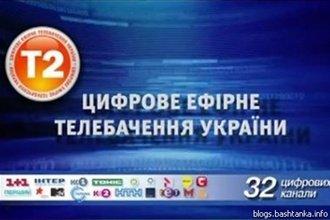 Украина стремительно переходит с аналогового на цифровое вещание