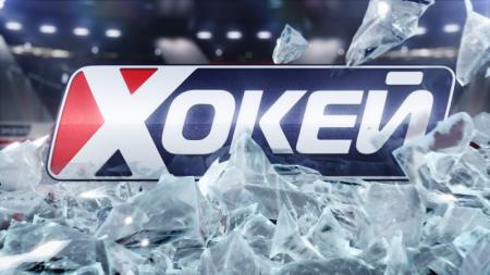 Телеканал «Хокей» покажет главное событие года