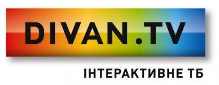 Телевизионный пакет Divan.TV пополнился двумя украинскими каналами