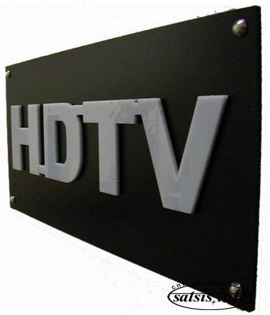 Телевидение в HD позволит охватить необычных зрителей, которые раньше ТВ не смотрели почти никогда