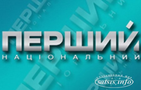 Перший національний Україна, Перший Україна и Euronews меняют параметры вещания