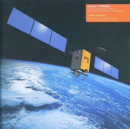 Украина по техническим причинам отложила запуск своего первого спутника связи