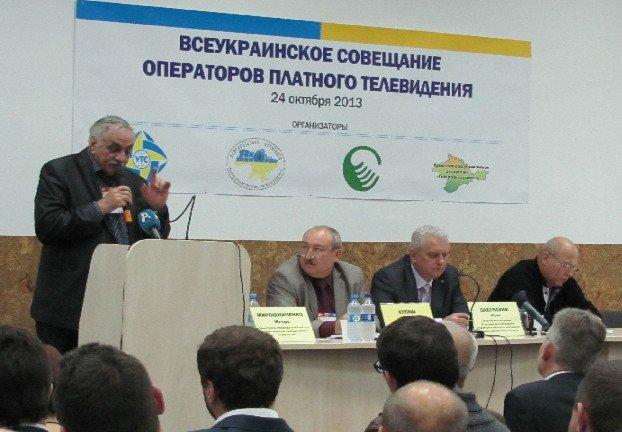 Состоялось всеукраинское совещание операторов платного телевидения