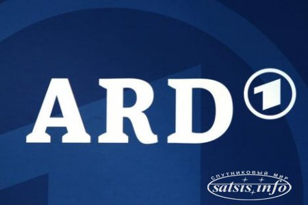 Новые ARD HD каналы на Astra с 5 декабря