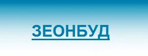 «ЗЕОНБУД» продлевает скидку 50% к тарифам еще на 3 года