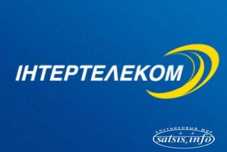 «Интертелеком» прекратил работу из-за следственных действий СБУ: компанию подозревают в работе на российские спецслужбы