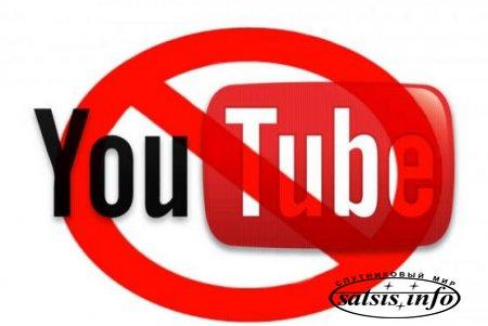 Турция закрыла доступ и к YouTube