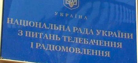 Оглашен список претендентов на четыре вакансии в Нацсовет