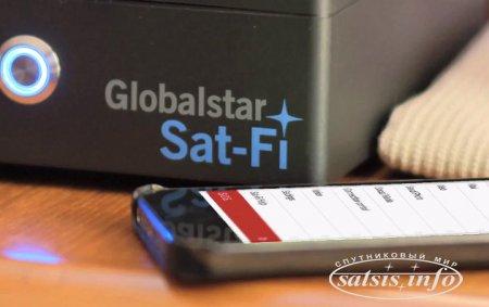 Globalstar Sat-Fi - спутниковый хотспот
