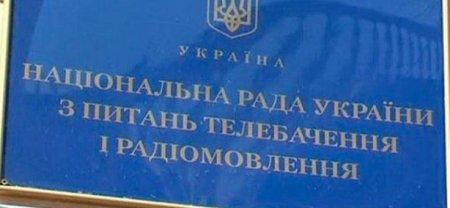 Нацсовет начал процесс запрета в Украине еще ряда российских каналов