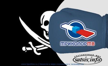 «Триколор ТВ» обойдется пиратам в сотни тысяч рублей
