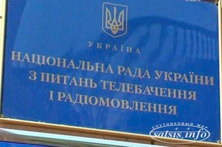 Нацсовет по ТВ и РВ проверит кто показывает в Одесской области российские каналы