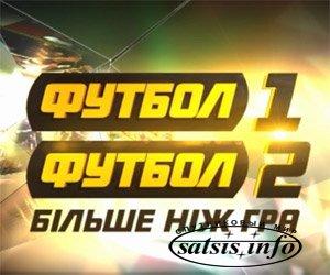 ТЕЛЕКАНАЛЫ «ФУТБОЛ 1»/«ФУТБОЛ 2» ЭКСКЛЮЗИВНО НА СПУТНИКОВОЙ ПЛАТФОРМЕ XTRA TV