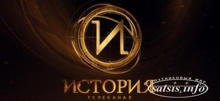 В Украине запретили российский телеканал «История»