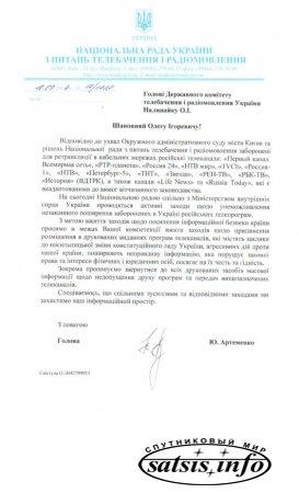 Нацсовет просит Госкомтелерадио не публиковать в печатных изданиях программу передач запрещённых российских каналов