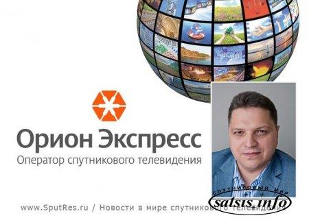 Генеральным директором «Орион Экспресс» назначен  Кирилл Махновский