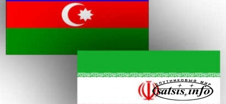 Азербайджан и Иран уладили противоречия в сфере ТВ-вещания