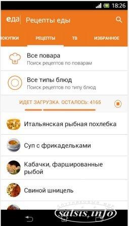Телеканал Еда запустил Android - приложение!