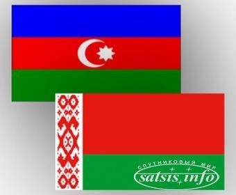 Беларусь и Азербайджан планируют сотрудничать в сфере спутниковой связи