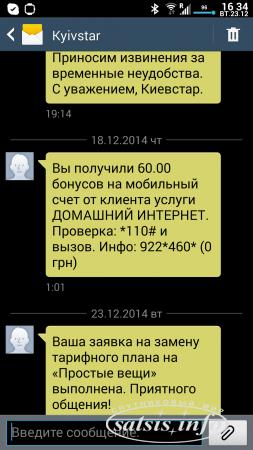 Киевстар Украина избавляется от экономных тарифных планов
