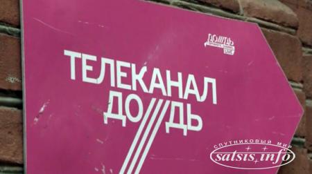 Телеканал «Дождь» изучит вариант аренды «Флакона»