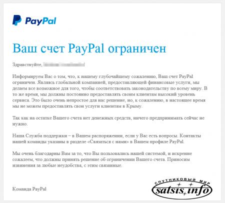 PayPal и Google AdSense ушли Крыма (Обсуждение новости на сайте)