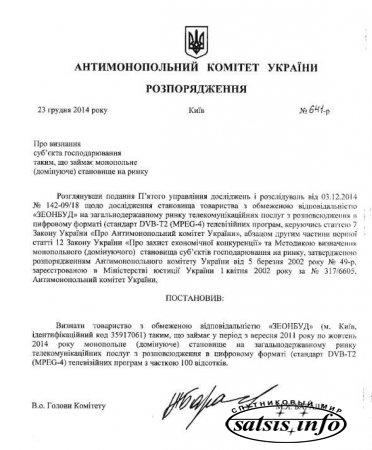 Против «Зеонбуда» возбуждено дело за злоупотребление монопольным положением на рынке