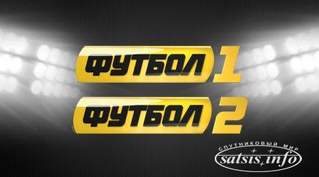 Телеканалы  «ФУТБОЛ 1»/«ФУТБОЛ 2» будут экспортировать украиниский футбол в HD-качестве