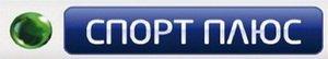 Новый СПОРТ ПЛЮС начнёт вещание в сентябре 2015 года
