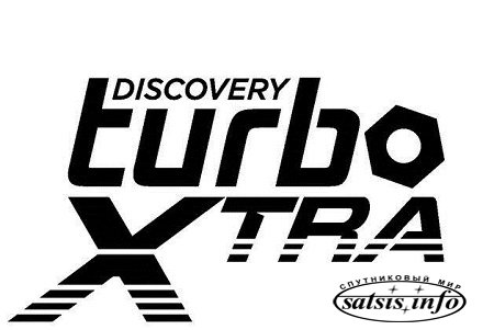 Discovery Turbo Xtra и Discovery Turbo Xtra HD приходят в Россию!