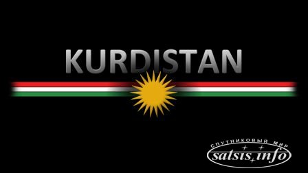 Kurdistan 24 HD начал тестовое вещание FTA на 10°E