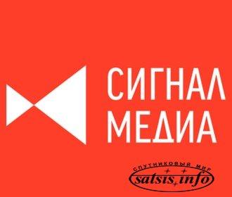 Сигнал Медиа 3 августа проведет кодировку 6 каналов