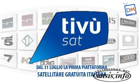 Новые каналы Focus и Giallo в пакете TivúSat