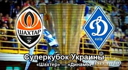 Каналы «Украина» и «Футбол 1» покажут поединок за Суперкубок между «Динамо» и «Шахтером»