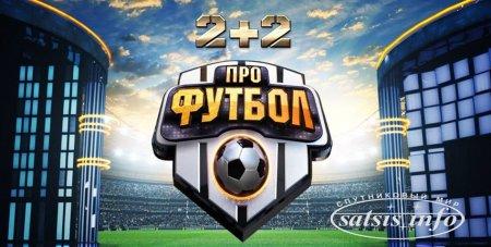 «Профутбол» вернется в ефир «2 + 2» 19 июля