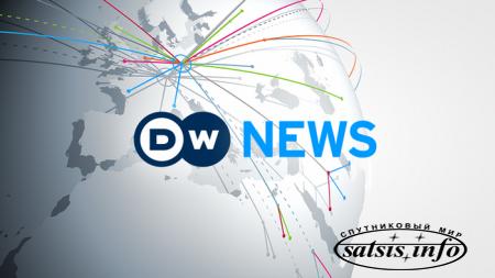 DW News на очередном спутнике в Европе