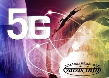 Что будет представлять формат будущего 5G.