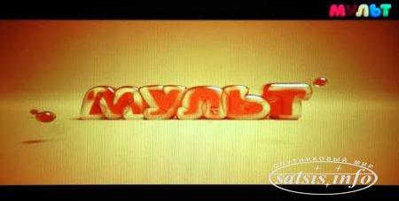 Телеканал «МУЛЬТ» вышел на рынок США