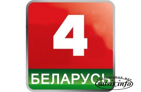 """""""Беларусь 4"""" пополнит национальное информационное пространство качественным эфиром"""