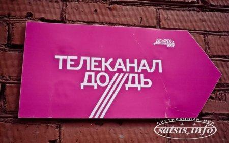 С 01.11.2018 спутники для передачи сигнала телеканала Дождь будут заменены