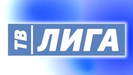 """""""Лига-ТВ"""" прекратила свою деятельность"""