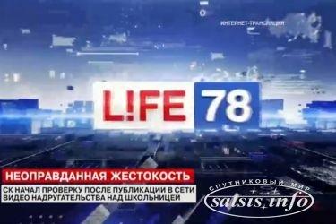 В Петербурге начал вещание телеканал Life78
