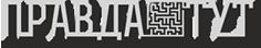 Выдана лицензия на спутниковое вещание телеканала «ПРАВДА ТУТ»